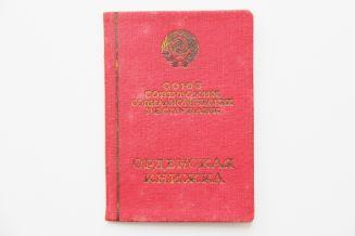 Орденская книжка к Ордену Ленина