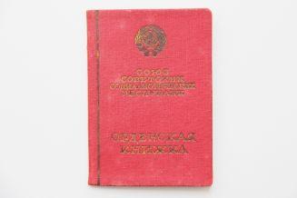 Орденская книжка к Ордену Красной звезды