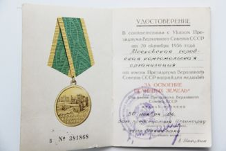 Удостоверение на медаль - за освоение целинных земель